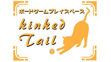 ボードゲームプレイスペース Kinked Tail