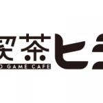 ボードゲーム喫茶ヒデ
