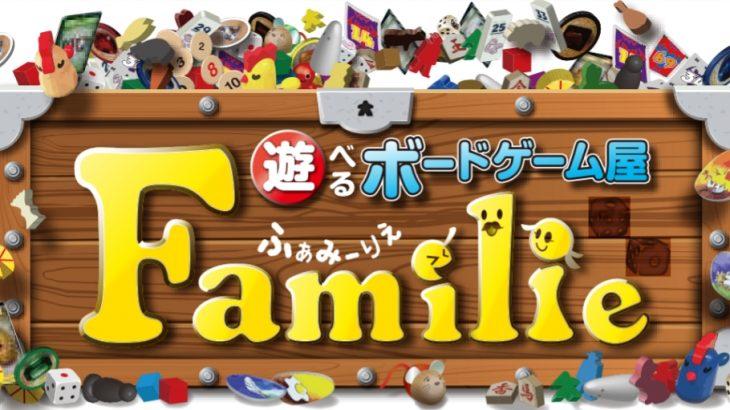 遊べるボードゲーム屋 ファミーリエ